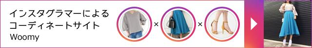 Woomy おしゃれや流行に敏感な女子のためのファッションコーデ情報