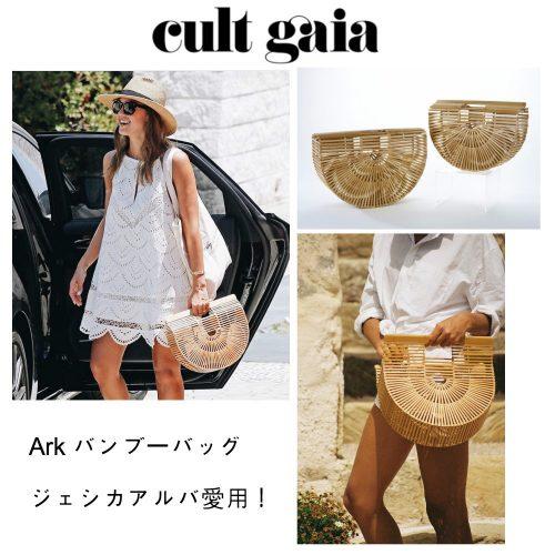 cult gaia縲�Ark 繝舌Φ繝悶�シ 縺九#繝舌ャ繧ー
